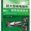 超大型核电锻件绿色制造技术