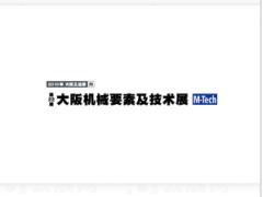 大阪机械要素技术展 (M-TECH)