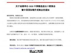【通知】中国国际锻件采购会延期举办!