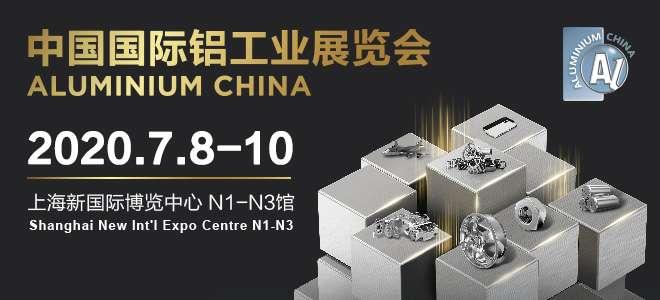 中国国际铝工业展览会·上海新国际博览中心·2020年7月8-10日