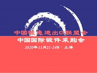 锻件采购第一站!中国国际锻件采购会2020年11月上海启动!