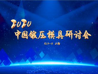 第四届中国锻压模具研讨会报名开始了!