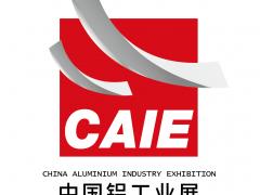 青岛铝工业展览会