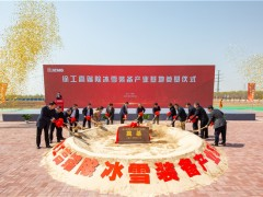 徐工投资12亿,在阜新建设高端除冰雪装备产业基地!