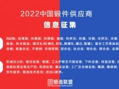 2021年《中国锻件供应商手册》-设备与其他开始征集信息啦!!!