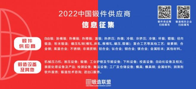 《2021中国锻件供应商手册》开始征集信息啦!!!