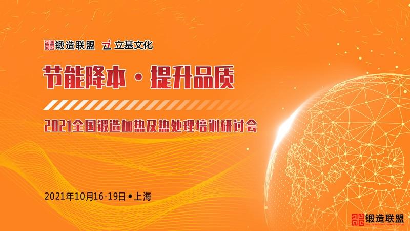 2021全国锻造加热及热处理培训研讨会在上海即将召开